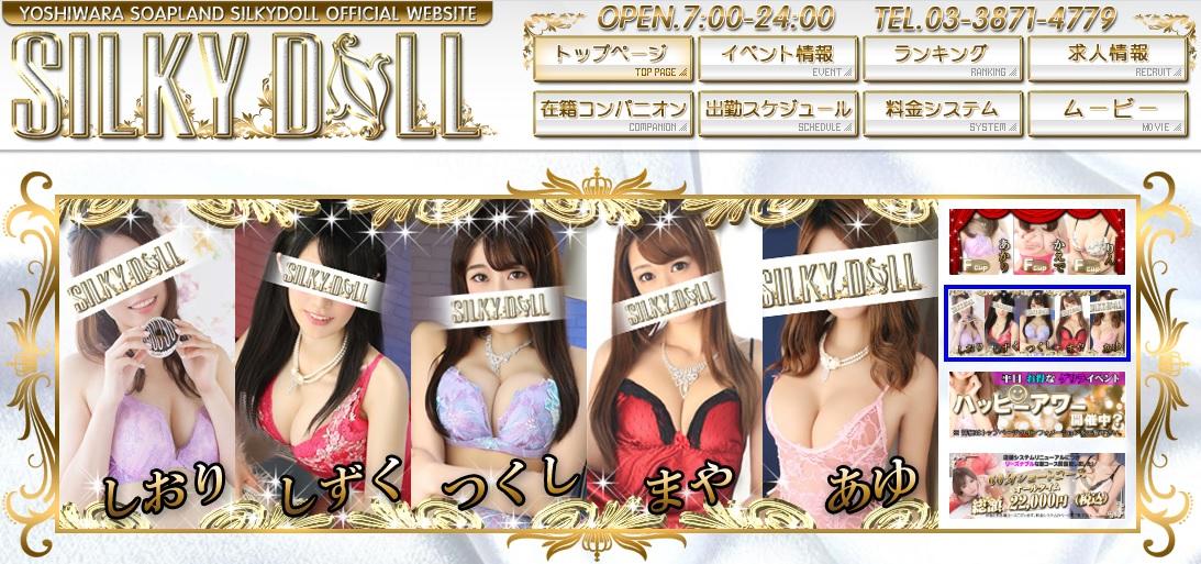 日本風俗「東京·吉原」推薦泡泡浴大眾店2選 2020年版