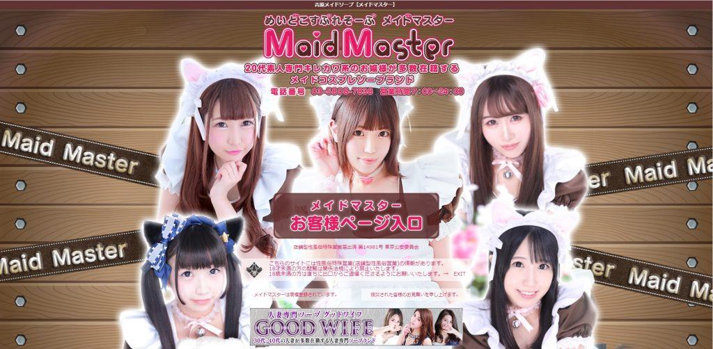 這張圖片的 alt 屬性值為空,它的檔案名稱為 maid-master-1024x502.jpg