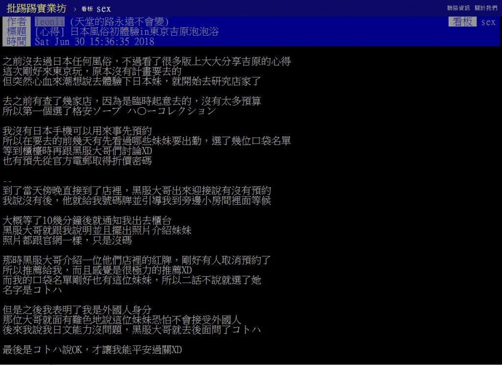這張圖片的 alt 屬性值為空,它的檔案名稱為 ptt2-1024x745.jpg