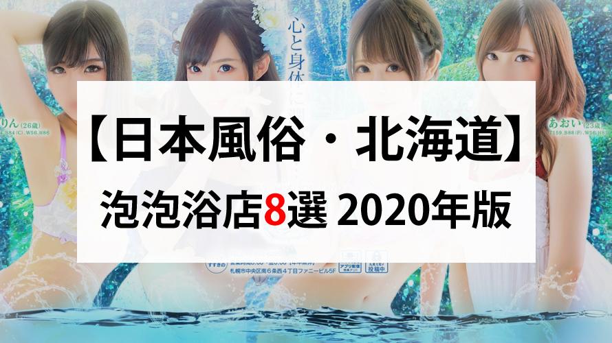 【日本風俗‧北海道】泡泡浴店8選 2020年版