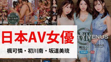 AV女優【楓可憐・初川南・坂道美琉】3大片商的S級美女們夢幻共演