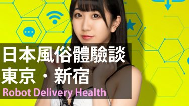 【日本風俗體驗談】東京‧新宿 獵奇!Robot Delivery Health