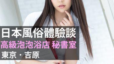 【日本風俗體驗談】東京‧吉原高級泡泡浴店 秘書室