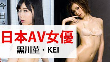 【日本AV女優】黑川堇・KEI 推薦作品介紹