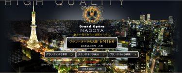 【日本風俗體驗談】名古屋高級外送茶Grand Opera