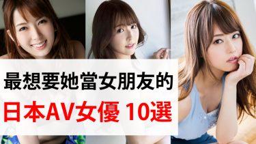 最想要她當女朋友的日本AV女優10選