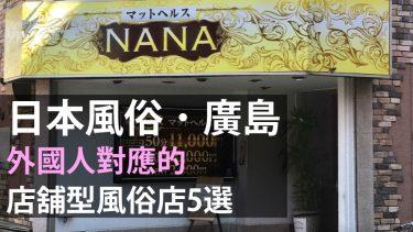 【日本風俗‧廣島】外國人對應的店舖型風俗店5選 2020年版