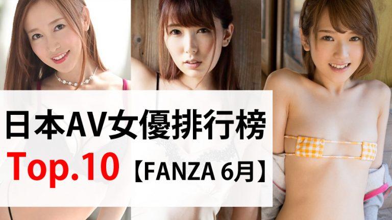 日本AV女優排行榜