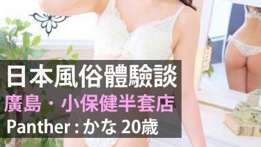 【日本風俗體驗談】廣島‧小保健半套店Panther 『かな 20歳』