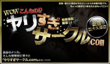 【東京・新宿】外國人對應外送茶「wow!?こんなの やりすぎサークル」