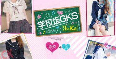 【大阪・京橋】COSPLAY系粉紅沙龍「学校坂3年K組」