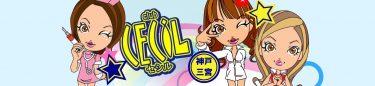 【關西・神戶】極密情報!外國人對應的粉紅沙龍CECIL
