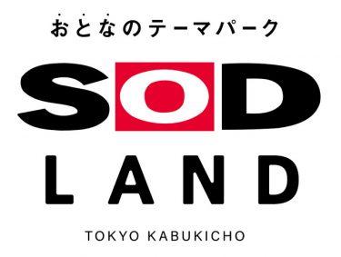 新宿區歌舞伎町全部5層樓的大型飲食店!「SOD LAND」10月10日盛大開幕!